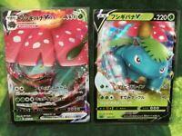 Pokemon Venusaur V/VMAX Bisaflor V/VMAX 001/020 002/020 Set Japanisch