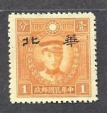 JapOcc N. China 1943 Ovprt on Peking Martyr (1c, Perf 14) MNG