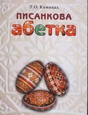Pysanka Egg Art Alphabet,First Steps Designs,Ukrainian Pysankova Abetka, Easter