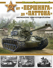 OTH-616 From М26 Pershing to М48 Patton. American Tanks of Cold War hardcover