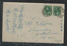 CANADA  (P2504B) KGV 1C PR 1919 PORT HAMMOND PB  PC TO JAPAN