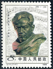 CHINA 1985 year J111 80th Anni. Comrade Xian Xinghai stamps