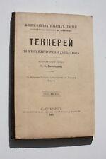 William Makepeace Thackeray, Russia 1891