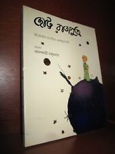 LE PETIT PRINCE  &  LETTER TO A HOSTAGE  in  BENGALI - SAINT EXUPERY. LITTLE