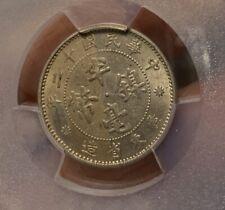 1923 China Kwangtung 5 Cent PCGS MS63