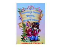 Fairy Tales Poems Book Illustrated Read by Syllable Читаю по слогам Сказки Стихи