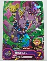 Carte Dragon Ball Z DBZ Super Dragon Ball Heroes Ultimate Booster Pack PUMS7-15