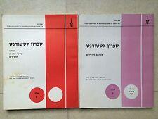 COURS APPRENDRE HEBREU LEARN HEBREW 2 VOLUMES TRES BON ETAT 1979