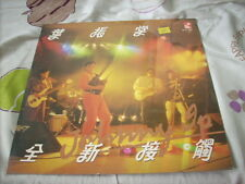 a941981 Johnny Yip Ip HK Wing Hang Records LP * Sealed * 葉振棠 全新接觸