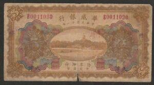1922 CHINA (THE SINO-SCANDINAVUAN BANK.) 5 YUAN NOTE