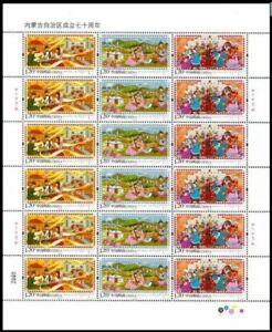 CHINA 2017-9 70th Inner Mongolia Autonomous region stamps full sheet内蒙古
