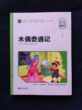 PINOCCHIO CHINESE BOOK LIVRE EDITION CHINOISE COLLODI DISNEY CHINE CHINA
