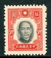 China 1940 Republic $5.OO NY Print SYS  MNH W717 ⭐⭐⭐⭐⭐⭐