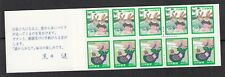 Japan stamps 1989  SC#1835a booklet  Letter writing Day, mint  NH