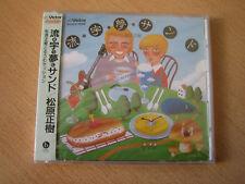 Masaki Matsubara  Japan CD  Jazz-Fusion