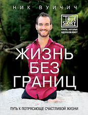 RUSSIAN Life Without Limits: Inspiration for Ridiculously Good Life Nick Vujicic