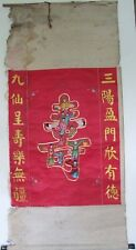 Rare Chinese Antique Embroidery with Chinese Characters