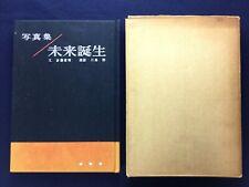 KIHAKU SAITO AND HIROSHI KAWASHIMA Mirai Tanjo 1960 Signed Japanese Photobook