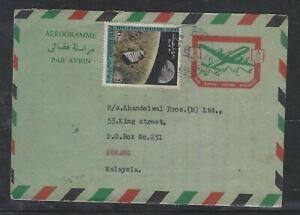AFGHANISTAN (P0209B)  1971  8 AF AEROGREM+ SPACE 6F KABUL TO PENANG MALAYSIA