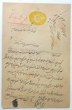 India Nabha State stamp papers (4)