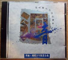 迴音 華納飞碟全年精选金曲 By Wang Jie/ Jiang Yu heng/ Sally Yeh/ Zheng Zhi Hua Cd Album