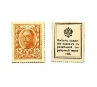 Russia 15 Kopek Stamp Money, About Uncirculated,1915