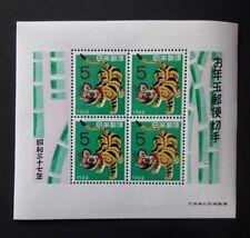 Japan Mint Nh Souv Sheet Scott 740a, 1962 Lottery Prize