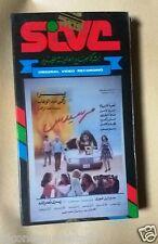 فيلم مرسيدس, يسرا PAL Arabic Lebanese Vintage VHS Tape Film