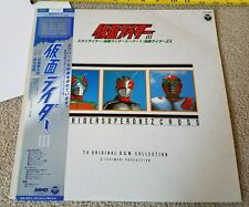 Kamen Rider Vol. 3 Jazz Funk ZX Super 1 OBI  BGM JAPAN VINYL RECORD Soundtrac
