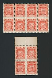 PERU STAMPS 1932 50c ARMS OF PIURA MNH BLOCKS Sc #301 INC SCROLL PRINT ERROR