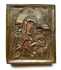 19c Antique Orthodox Iveron Icon Mother of God Brass Oklad Hand Painted 14x11cm