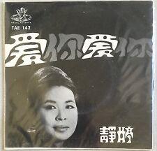 Chinese Oldies Tsin Ting 靜婷 愛你愛你 Angel EP TAE 142