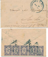 Bulgaria Cover #23, ST/5 on 1886 Cover $110++ (E106)