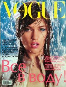 VOGUE RUSSIA FASHION MAGAZINEJULY 2003 Model Brigitte