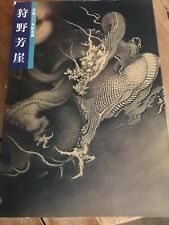 RARE '89 Kano Hogai Japanese Tattoo Art Book Irezumi Fudomyoo Dragon Hawk Kannon