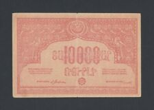 Russia Transcaucasia Armenia 10000 Rubles 1921 (Pick S680) Without watermark