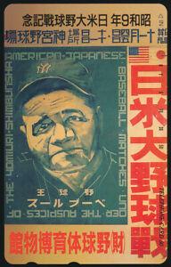Babe Ruth Japan Baseball HOF 1934 Tour Poster Unused NTT Japanese Telephone Card