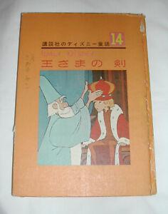Japanese Walt Disney Sword in the Stone vintage storybook 王さまの剣 14 mook book