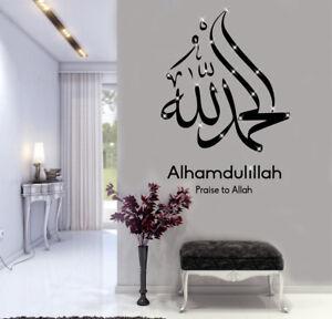 Islamic wall art Stickers, Alhamdulillah Praise Allah Islamic Calligraphy Decal