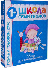 SCHOOL OF SEVEN DWARFS, Complete Year Course for Ages 1-2 year