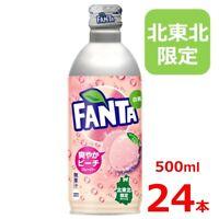Coca-Cola FANTA JAPAN white peach DRINK SODA POP 500ml × 24 aluminum bottle JPN