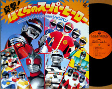 OST GAVAN SHARIVAN DYNAMAN DENJIMAN SUN VULCAN '83 LP japan tv metal hero vinyl