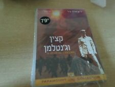 AN OFFICER AND A GENTLEMAN ISRAELI HEBREW  ISRAEL ONLY DVD