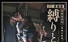 Sanwamook/ kinbaku/ Photo Collection Book/ 2017.7.14/ F/S/ With Tracking