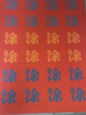 SERIGRAPH BY Chryssa, CHINA TOWN SERIES PORTFOLIO 2 IMAGE 9 NUMBERED AND SIGNED
