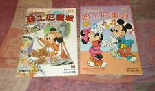 2 Chinese Disney's Mickey Mouse Kids Lot Story Comic Activity 50 51 2 magazines