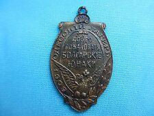 "Odessa Russia  Bronze Jetton ""Bolgarskie Junaki"" 1909 Korchenov #76"