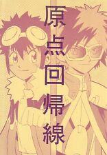 "DIGIMON Adventure YAOI Doujinshi "" Genten Kaiki Sen "" Ken Daisuke"