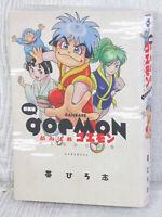 GANBARE GOEMON Yukihime Kyushutsu Emaki Shinso-Ban Manga Comic HIROSHI OBI Book