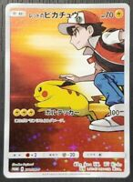 Pokemon Card Japanese Red's Pikachu 270/SM-P PROMO Full AUTHENTIC Art 100%